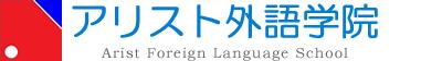 アリスト外語学院